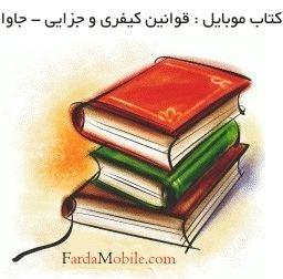 کتاب الکترونیک موبایل : کتاب قوانین جزایی و کیفری به صورت جاوا
